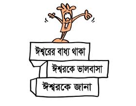 ISMT Bengali